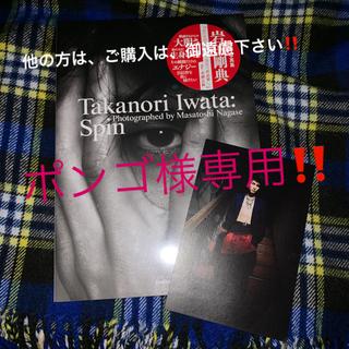 三代目 J Soul Brothers - 岩田剛典 3rd写真集『特典ポストカード付き‼️』