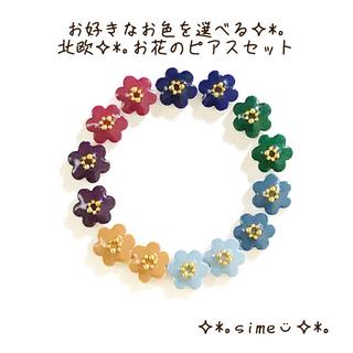 選べる秋冬カラー❁北欧 ❁小さいお花のピアスセット❁(ピアス)