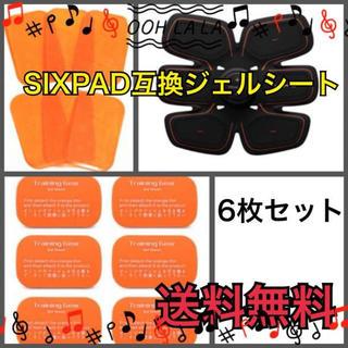 注目大人気SIXPAD 互換ジェルシート「6枚 」シックスパッド アブズフィット