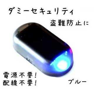 自動車盗難防止 ダミーセキュリティ ブルーLED ソーラー 電源不要 b81