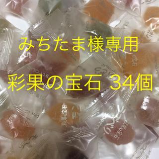 彩果の宝石 34個