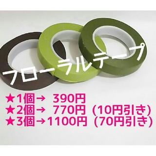【新品・未使用】フローラルテープ [20M] 3色対応♪(その他)