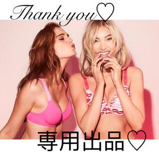 ヴィクトリアズシークレット(Victoria's Secret)の専用♡VS クーポン 3つ分(ショッピング)