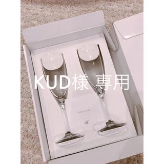 ヨンドシー(4℃)の4℃ グラス(グラス/カップ)