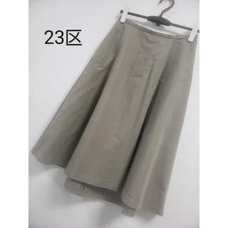 23区 - ポケット付き 23区ロングスカート 綿100% Mサイズ