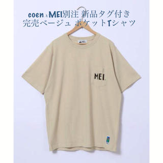 coen - 【新品タグ付き】coen 完売ベージュ MEI別注 ポケットTシャツ カットソー