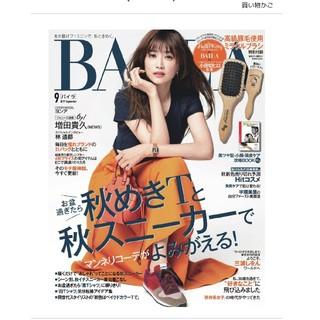 バイラ BAILA 9月号 最新号 本誌のみ