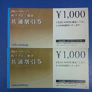 Prince - 2枚😃西武株主さま共通割引券