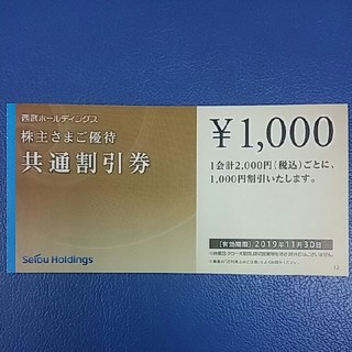 Prince - 4枚😃西武株主さま共通割引券