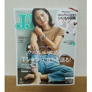 コウブンシャ(光文社)のJJ 8月号(ファッション)