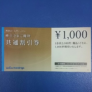 Prince - 6枚😃西武株主さま共通割引券