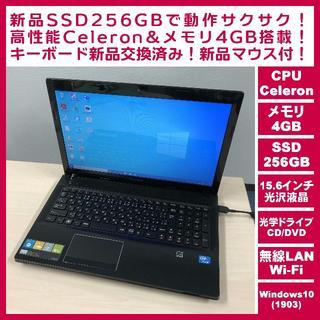 Lenovo - ★美品★新品SSD256GB★キーボード新品★Lenovoノートパソコン