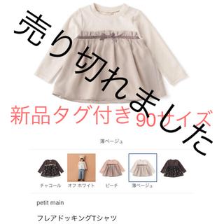 petit main - 2019年 秋 新作 90サイズ プティマイン  フレアドッキングTシャツ