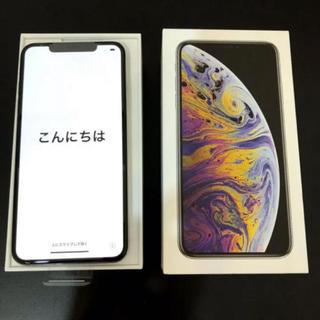 極美品 iPhoneXS Max 256GB シルバー SIMフリー 本体スマホ