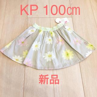 KP - 新品タグ付🌸定価7020円🌸KP🌸100㎝ リバーシブル スカート