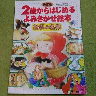 講談社 - 2歳からはじめるよみきかせ絵本