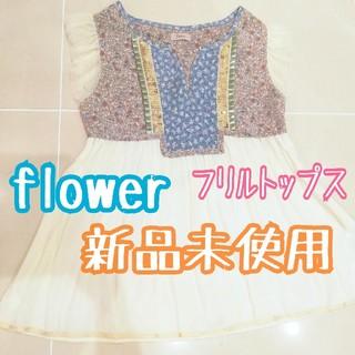 flower - flower新品未使用ブラウス