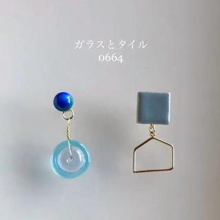 ミナペルホネン(mina perhonen)の*NO.0664*ガラスとタイル…アシンメトリー 好きな方(ピアス)