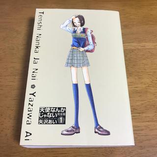 集英社 - 天使なんかじゃない完全版(1)