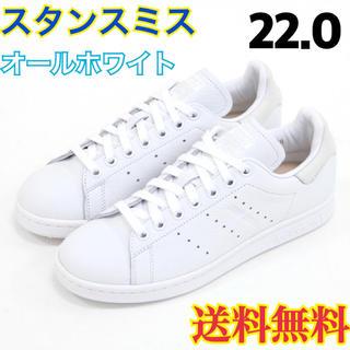 アディダス(adidas)の【新品】アディダス  スタンスミス  スニーカー ホワイト  22.0(スニーカー)