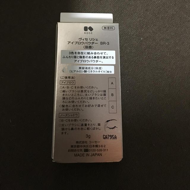 VISEE(ヴィセ)のヴィセ リシェ アイブロウパウダー BR-3 コスメ/美容のベースメイク/化粧品(パウダーアイブロウ)の商品写真