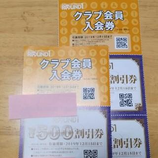 ラウンドワン株主優待2冊(ボウリング場)