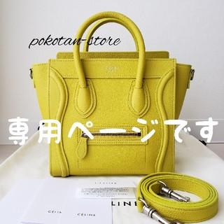 celine - 極美品【セリーヌ】ラゲージ ナノ ショッパー  トートバッグ ハンドバッグ