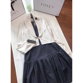FOXEY - フォクシー Knit Jacket 《CLOVER》アイボリー フリー タグ付