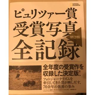 ピュリッツァー賞受賞写真全記録