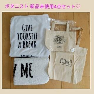 BOTANIST - 【最終値下げ!新品未使用】ボタニスト ブランケット・バスマット・トートバッグ