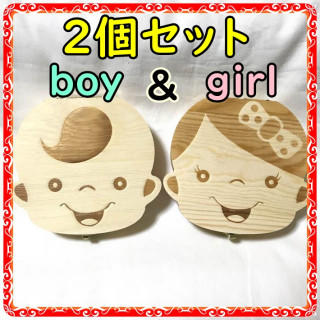 乳歯ケース 女の子&男の子 2個セット