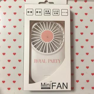 ロイヤルパーティー(ROYAL PARTY)のロイヤルパーティ ハンディファン 手持ち扇風機(扇風機)