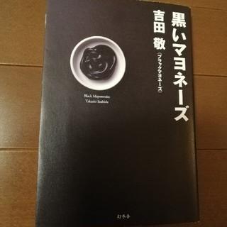 「黒いマヨネーズ」 吉田敬