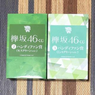欅坂46(けやき坂46) - 欅坂46 ハンディファン 2種セット ローソン 一番くじ
