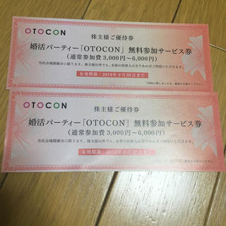 OTOCON/オトコン無料参加サービス券/株主優待/婚活パーティー