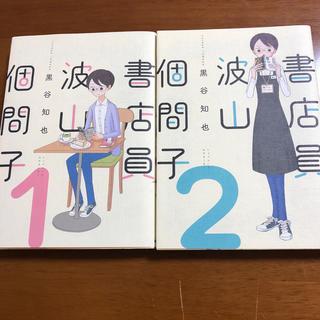 書店員波山個間子 (1)(2)