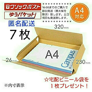 ◇ クリックポスト ゆうパケットに最適 A4 ダンボール 箱 7枚 ◇