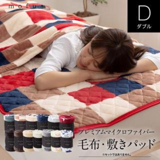マイクロファイバー 毛布 ブランケット 敷パッド ベッドパッド mofua
