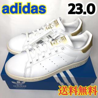 アディダス(adidas)の★新品★アディダス スタンスミス  スニーカー  ホワイト ゴールド  23.0(スニーカー)