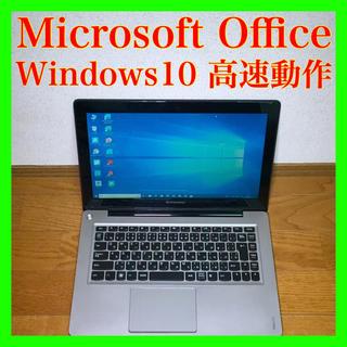 Lenovo - ノートパソコン 本体 Windows10 オフィス付き Office SSD搭載