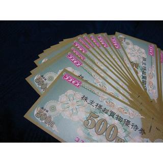 10000円分コスモス薬品 株主優待券 2020/8/31