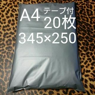 A4 宅配ビニール袋 20枚 ワンタッチ テープ付