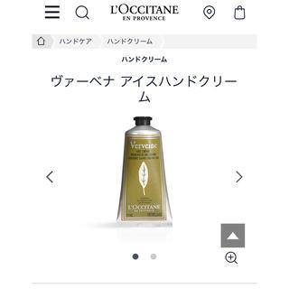 ロクシタン(L'OCCITANE)のロクシタン ハンドクリーム新品(ハンドクリーム)
