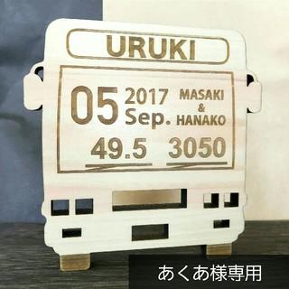 《あくあ様専用》木製 メモリアル バス 【お名前入りオーダーメイド】