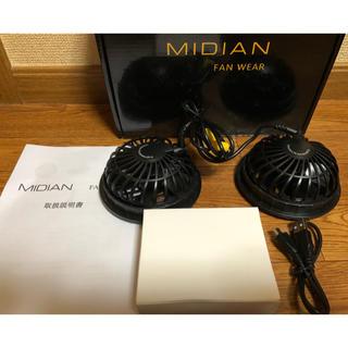 MIDIAN  空調風神服 ファン バッテリー セット 熱中症対策