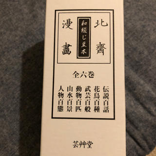 葛飾北斎  ミニ本セット