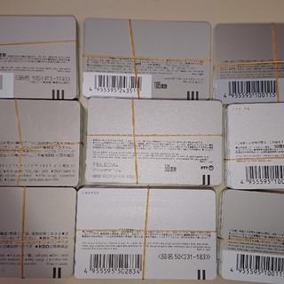 未使用テレホンカード 50度数 319枚 105度数 29枚