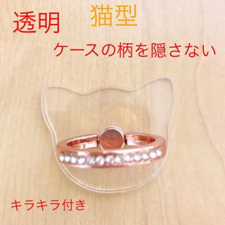 猫型 スマホリング 透明 バンカーリング⭕️ローズゴールド