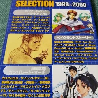 ナイスゲームズselection1998~2000