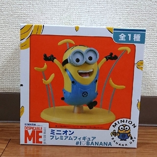 SEGA - ミニオン プレミアム フィギュア